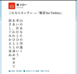 tategaki_twitter
