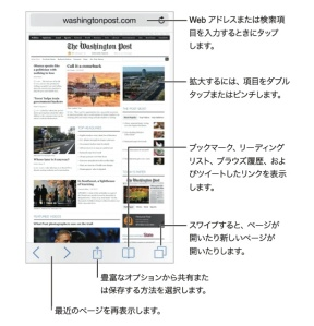 safari_ios7