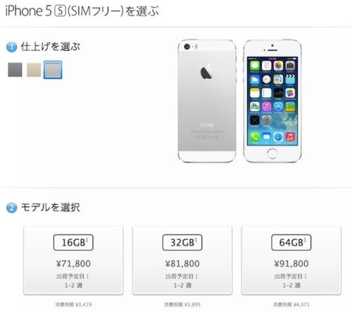 sim-free-iphone5s