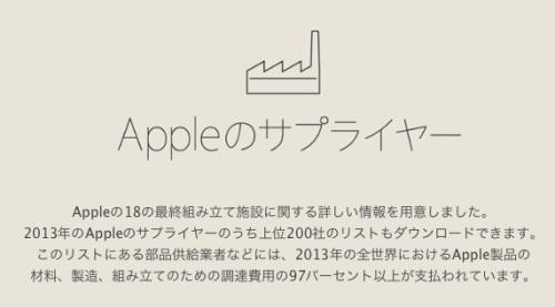 apple_suppliers