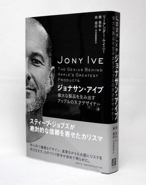 jonyive_book_01