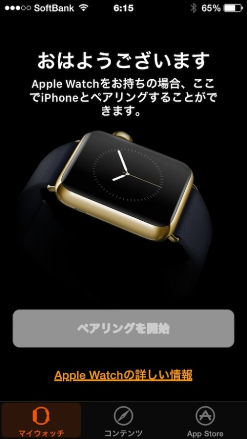 apple_watch_paring