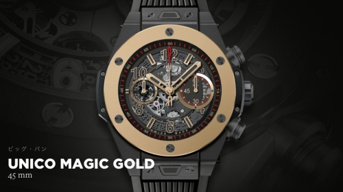 Hublot_Unico_Magic_Gold
